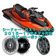 【シードゥー RXT X-300 16-17年車対応】【16.5cm用スピーカーボックス 1ペア売り】