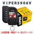 【プッシュボタン式のお車に】バイパー5906&プッシュスタート車対応セットエンジンスターター付カーセキュリティー