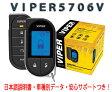 【ただ今楽天限定特価!】VIPER バイパー 5706カーセキュリティーエンジンスターター機能付