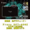 【即納可能】【高性能 地デジチューナー】【Fravo dft-408X】