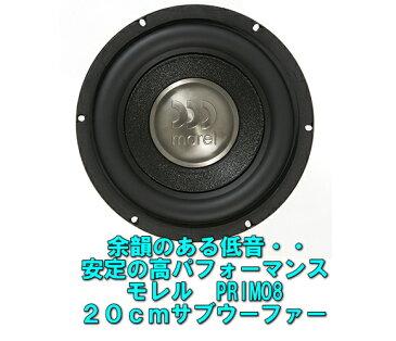 【余韻のある低音】Morel(モレル)PRIMO8【低価格 高パフォーマンス】20cmサブウーファー