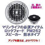 マリン用スピーカーロックフォードPM262白または黒