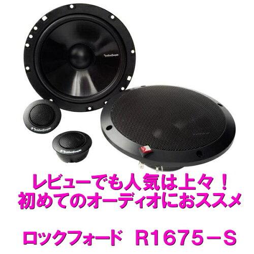 ロックフォードR1675-S16.5cm激安2WAYセパレートスピーカー