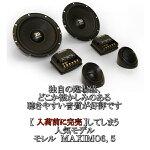 morelモレルMAXIMO6.516.5cmスピーカー