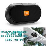 【正規輸入品】【JBL製品JBLTRIP】ポータブルスピーカー【Bluetooth対応】【取り付け簡単】【持ち運び自由】