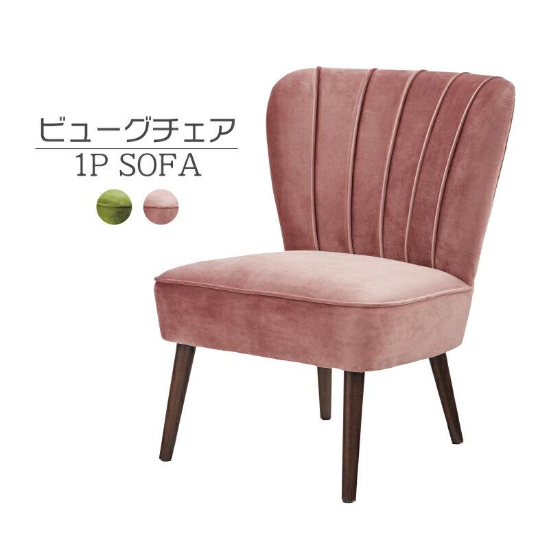 ソファ ソファー 一人掛け 一人用 一人暮らし おしゃれ かわいい アンティーク チェア 椅子 イス ビューグチェア ピンク グリーン ベロア 父の日