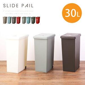 ゴミ箱 30L おしゃれ 屋外 デザインゴミ箱 スリム 分別ゴミ箱 スタイリッシュデザイン ふた付き 片付け 模様替え キッチン リビング