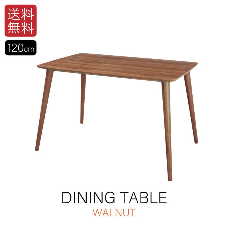 ダイニングテーブル 120×75 テーブル 机 つくえ ウォールナット ラバーウッド 脚 ミッドセンチュリー レトロ