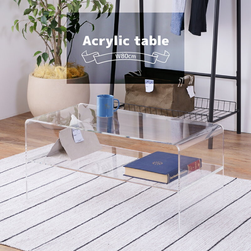 テーブル ローテーブル おしゃれ 透明 机 デスク リビング アクリルテーブル 幅80cm 一人暮らし 収納 コレクションケース アクリル ディスプレイ 飾れる 棚 飾り棚 ぬい グッズ 小物収納 テレワーク 在宅勤務