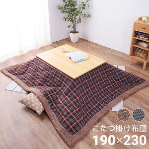 Kotatsu Edredón Rectangular Ahorro de espacio Ligero 120 × 80 Kotatsu Edredón Edredón Edredón Kotatsu Futon kotatsu artículo sentado silla de moda 190 × 230 Día de la Madre