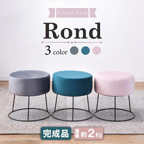 スツールチェアオットマン椅子ベロア全3色ブルー/ピンク/グレー来客一人暮らし高さ35cmリビングおしゃれ玄関低めアンティーク丸ク