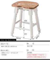 スツールチェアチェアーホワイトウォッシュホワイト白イスいす椅子腰掛腰掛け木製パイン材