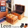 【送料無料】ポイントアップ対象トランク 2個セットトランク収納 収納 収納家具 小物収納ヴィンテージ アンティーク LEON-S