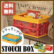 スーパー スタッチボックス 折りたたみ コンテナボックストイボックス おもちゃ ボックス カラフル アウトドア