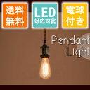 照明 LED対応 ペンダントライト 北欧 白熱電球 エジソン電球 アン...