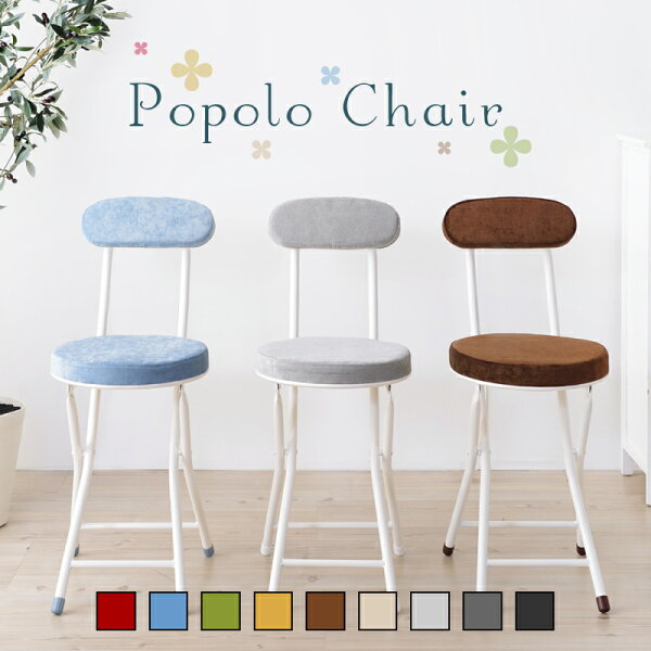 折りたたみ椅子チェア丸椅子チェアー軽量カウンターチェア丸型イス椅子背もたれありコンパクト省スぺースドレッサー全9色レッド/ベージ
