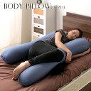 抱かれ枕 抱き枕 抱きまくら 110cm クッション ビーズクッション ボディピロー 枕 U字型 体サポート デニム...