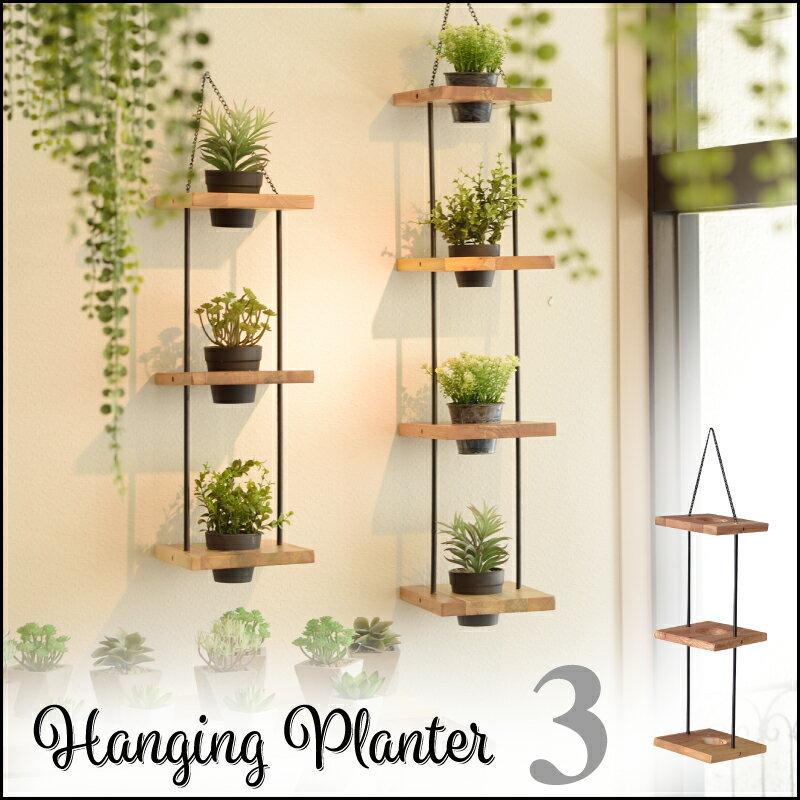 ガーデニング プランター ハンギングプランター ベランダ 木製 スチール 軽量 壁掛け 吊る グリーン 完成品 3段