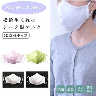 マスク シルク