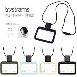 IDケース trystrams トライストラムス