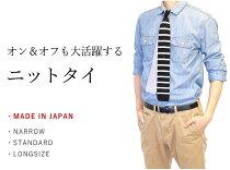 ニットタイ クールビズ ネクタイ 日本製