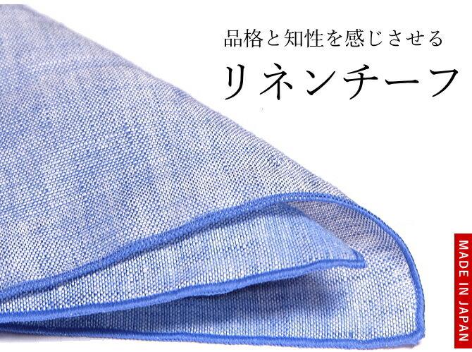 ポケットチーフ リネン 麻 ジャケットスタイル コーデ