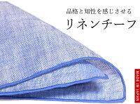 リネンチーフ 日本製 ジャケットコーデ