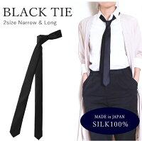 0細い ネクタイ