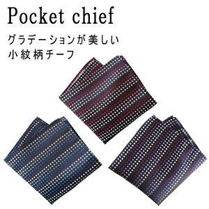 小紋柄 ポケットチーフ