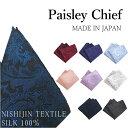 【メール便可】 ポケットチーフ ペイズリー シルク 日本製