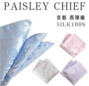 ポケットチーフ ペイズリー シルク 日本製 京都 西陣織 全4色 メール便 送料無料