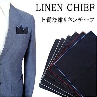 リネン ポケットチーフ
