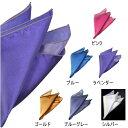【メール便可】 ポケットチーフ シルク 無地 リバーシブル オンブレー 日本製
