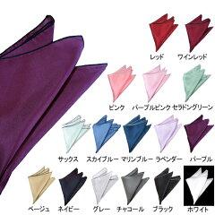 ポケットチーフ シルク 大判40cm 日本製