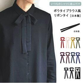 リボン スカーフ
