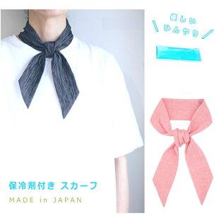 クール スカーフ 保冷剤