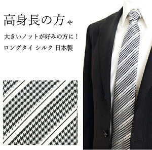 ロング ネクタイ ドット 160cm 長い