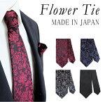 花柄 ネクタイ