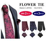 花柄 ネクタイ チーフ セット