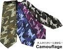 ネクタイ 迷彩 大 カモフラージュ柄 3サイズ展開 送料無料