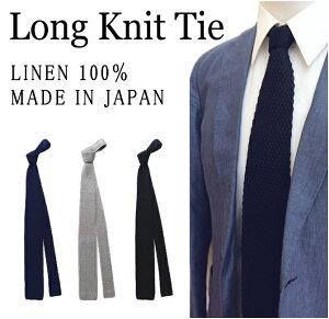 ロングネクタイ 日本製