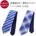 爽やかで知性的 青ネクタイ 2サイズ展開 シルク 日本製 送料無料