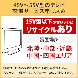 「49〜55V型の薄型テレビ」北陸・中部・近畿・中国・四国エリア用【標準設置+収集運搬料金+家電リサイクル券】15型以下の古いテレビの引き取りあり/代引き支払い不可