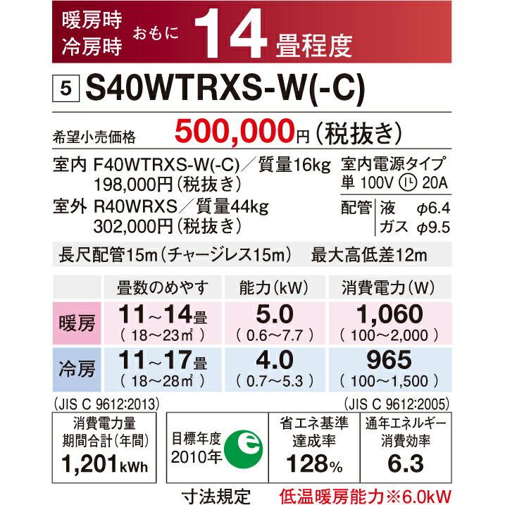 【日時指定不可】【離島配送不可】S40WTRXS-W ルームエアコン DAIKIN ダイキン うるさら7 RXシリーズ 4.0kW 単相100V S40WTRXSW ホワイト