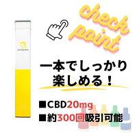 高濃度CBD20mg/使い捨てCBDペン