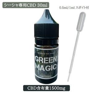 【送料無料】【GREENMAGIC】【シーシャ用CBD30ml】CBD含有量1500mgSHISHAvapeリキッド高濃度無香料禁煙フレーバー