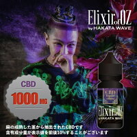 ElixirofOZbyHAKATAWAVE|CBDVAPEリキッドSmoothNutsFlavor1000mg30ml