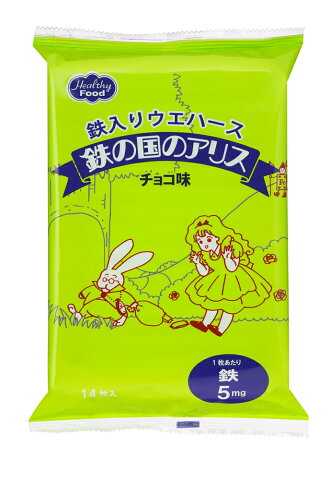 ヘルシーフード株式会社鉄入りウエハース鉄の国のアリス チョコ味6.5gx14枚【RCP】