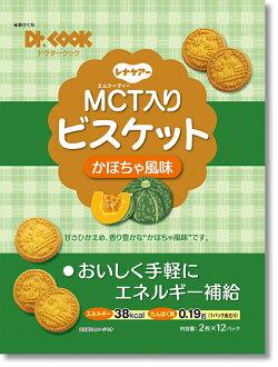 日新通 oillio 集团,有限公司有限公司高效能源供应! 有机饼干王氏 MCT (南瓜味) 8 g × 12 袋