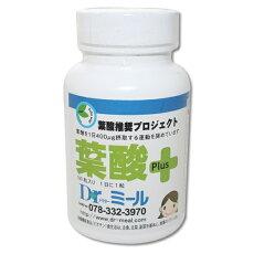 【Dr.ミールオリジナル】葉酸プラス